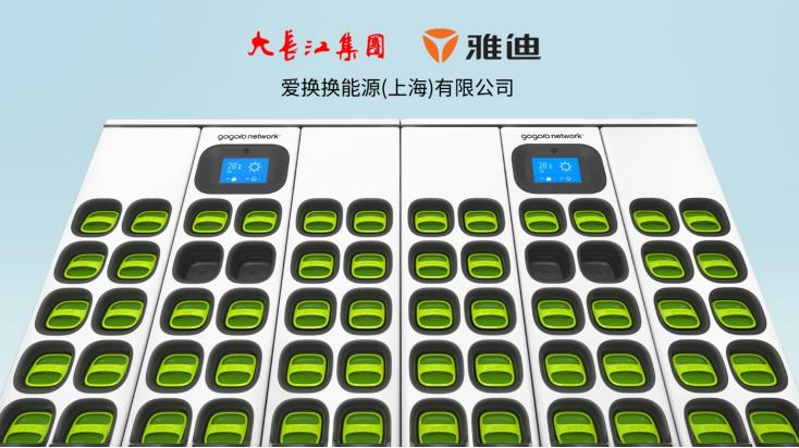 雅迪和大长江携手打造爱换换  树立中国电动两轮车换电网络新标杆