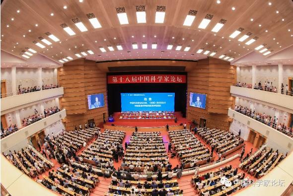 第十八届中国科学家论坛在京召开