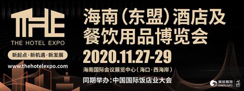 2020海南酒店展将携手中国国际饭店业大会于11月27日举办