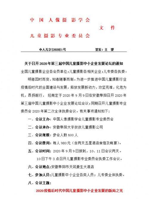 2020第三届中国儿童摄影中小企业发展论坛落户安徽阜阳