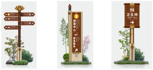 中智游打造高水准标识系统,助力七曲山5A级景区创建