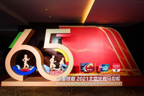 中意人寿再度携手北京半马 成为赛事指定保险品牌