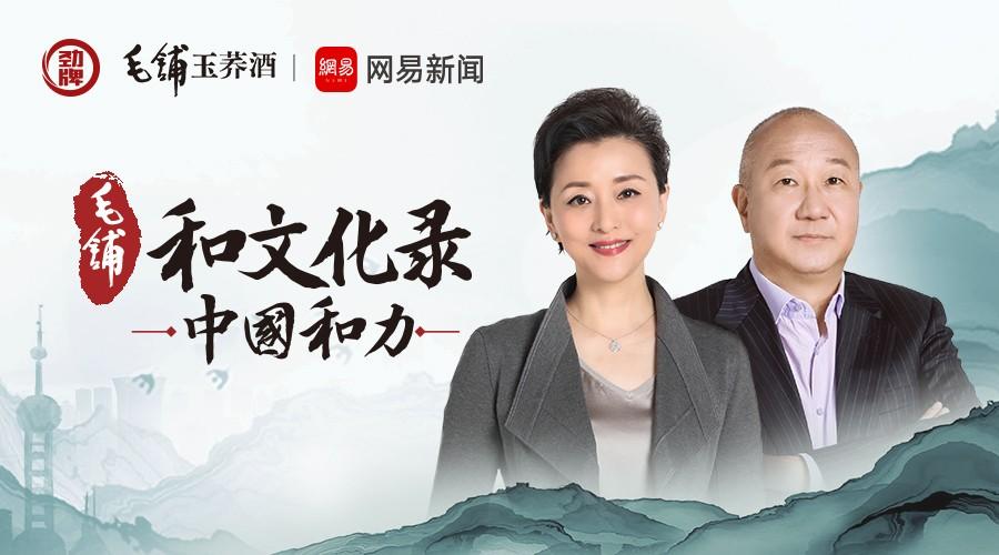 解读《中国和力》  冯仑:换个角度看世界 满足好奇心