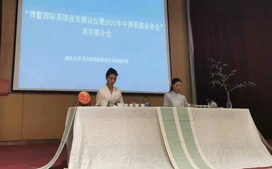 中国茶馆办全国秘书长工作会议在京举行
