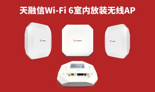 """天融信25周年""""新品SHOW""""之《Wi-Fi 6无线AP》重磅发布"""