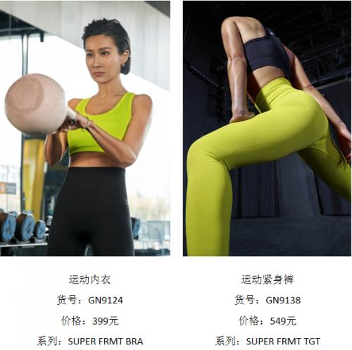 随心所动 换我登场 阿迪达斯发布2021 FORMOTION女子运动系列新品