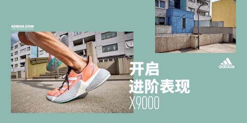 潮跑纪元 开启进阶表现 阿迪达斯推出X9000 L4 H.RDY系列跑鞋
