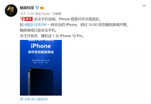 魅族商城只卖安全手机,魅族18系列将迎来iphone新伙伴