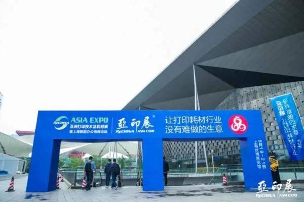 2021中国打印复印耗材成品企业20强在上海发布(附详单)