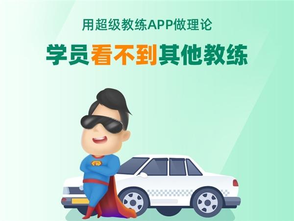 超級教練APP引領招生季,車輪互聯學車端產品牛年賦能