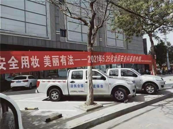 阜城县2021年化妆品安全科普宣传周活动正式启动