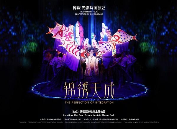 《锦绣天成》闪耀博鳌亚洲论坛,明道文化