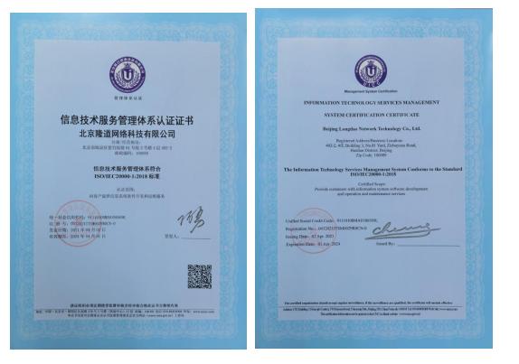 隆道公司顺利通过ISO20000和ISO27001双体系国际认证 饮用水