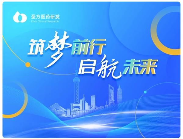 筑梦前行,启航未来——圣方医药研发上海总部