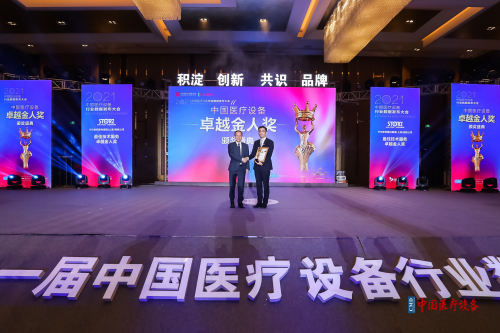 第十一届中国医疗设备行业数据发布大会在京顺利召开
