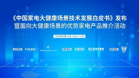 《中国家电大健康场景技术发展白皮书》发布