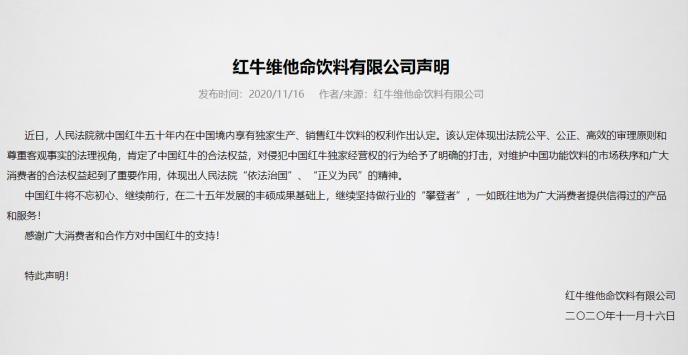"""""""红牛之争""""再起波澜 天丝谴责华彬从事不法经营"""
