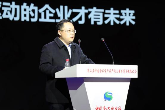 """""""第二届中国食品农产品产销与电子商务大会暨电商助力地区脱贫攻坚论坛""""在西安举行(1)1947.png"""