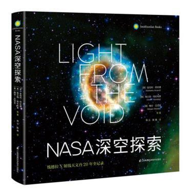 NASA揭開宇宙主要天體活動的秘密