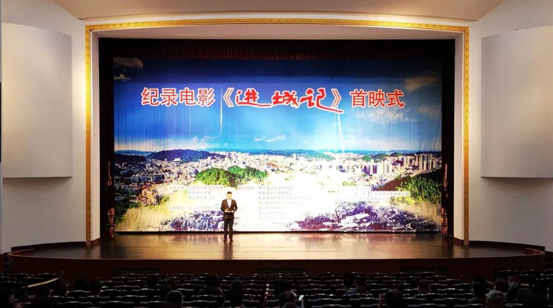 【聚焦】纪录电影《进城记》在京首映