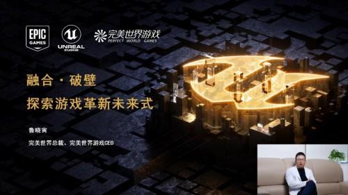 UOD2020 完美世界游戏鲁晓寅:2021年公司UE4 产品进入爆发期