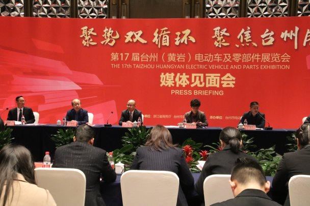 第17届台州(黄岩)电动车及零部件展览会媒体见面会正式举行