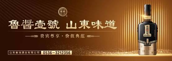 """东方礼宴 贵宾尊享丨魯醤壹號(贵宾版)高端品鉴会暨魯醤壹號""""东方礼宴""""启动仪式圆满礼成!"""